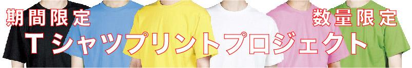 Tシャツプリントプロジェクト