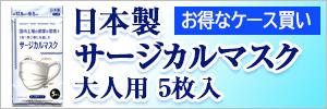 日本性サージカルマスクお得なケース買い